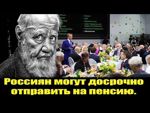МОЛНИЯ! ОТМЕНА ПЕНСИОННОЙ РЕФОРМЫ! Россиян могут досрочно отправить на пенсию