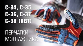 Overview of mounter's gloves С-34, С35, С-36, С37, С-38 (КВТ)