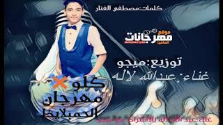 مهرجان كلكو في الحمبلايظ غناء عبدالله لاله توزيع ميجو 2018