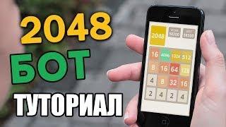 [Туториал] Бот для игры 2048
