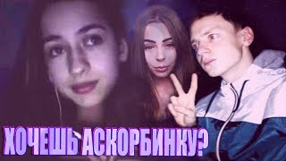 MELLSTROY EDIT — ХОЧЕШЬ АСКОРБИНКУ? (feat. Михалина & Мелстрой)
