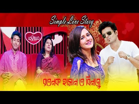 Simple Love Story-11 || Rawnak Hasan & Binju