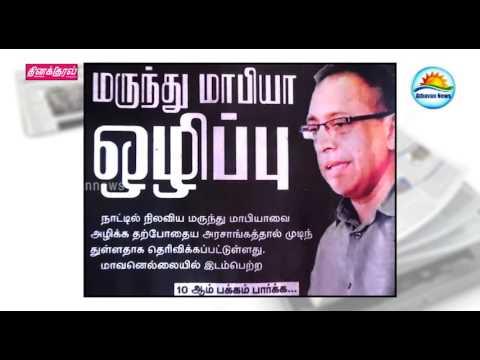 Pudhu Pudhu Arthangal 17-12-2016 – Puthiya Thalamurai TV