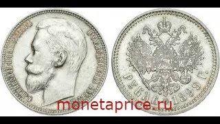 1 рубль 1899 года Николая 2 серебро