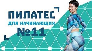 Пилатес для начинающих №11 от Натальи Папушой
