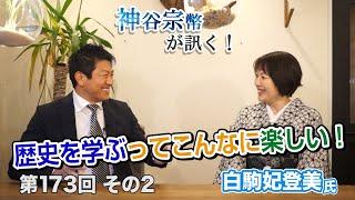 第173回② 白駒妃登美氏:歴史を学ぶってこんなに楽しい!