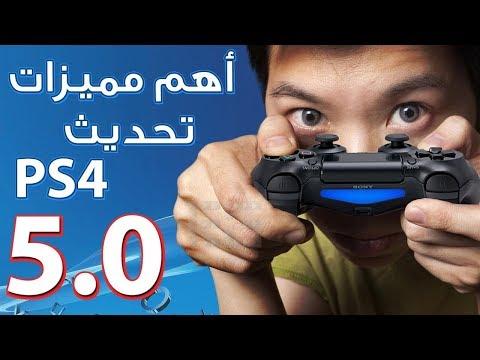 معلومات تحديث بلايستيشن 4 الجديد   PS4 5.0 Beta