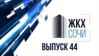 ЖКХ Сочи, выпуск 44