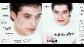 مازيكا Amer Mounib _ Ro7 Ya 7abeeby تحميل MP3