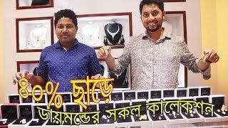 ৪০% ছাড়ে ডায়মন্ডের সকল কালেকশন - Diamond Earring/Pendant Price In Bangladesh 2019