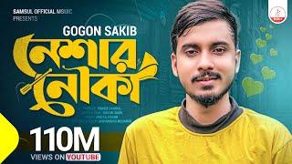 Neshar Nouka   নেশার নৌকা | Gogon Sakib | New Bangla Song 2020