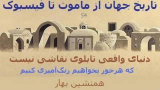 World history از ماموت تا فیسبوک54