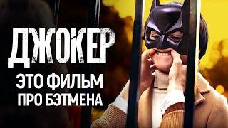 Шутка «Джокера», которую вы не поймёте