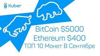 Топ 10 Монет В Сентябре 2017, Фундаментальный Обзор Рынка Криптовалют. Bitcoin 5000 Btc Ethereum 400