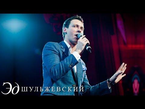 Эд Шульжевский - Я и ты
