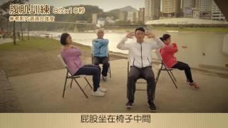 國民健康署107年高齡者健康操-國語版