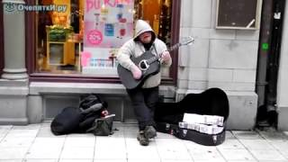 Уличный музыкант шикарно поет и играет на гитаре - Видео онлайн