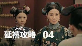 延禧攻略 04   Story of Yanxi Palace 04 (Qin Wei, Nie Yuan, Charmaine, etc.)