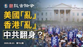 美國多城騷亂,中共翻身大反攻?這裡和那裡的「亂」有何差別?(文昭談古論今20200601第761期)