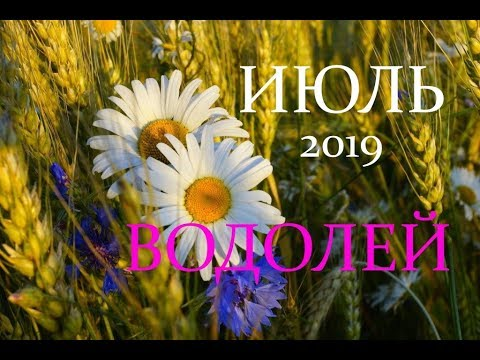 ВОДОЛЕЙ. ИЮЛЬ 2019 год. ТАРО-ПРОГНОЗ.