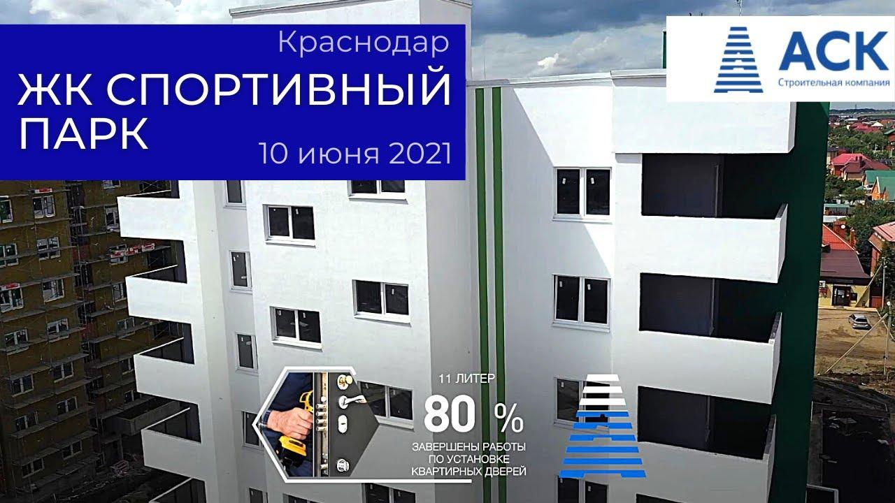 Видео ЖК Спортивный Парк