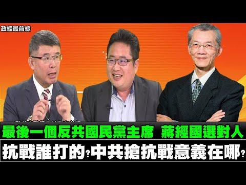 《政經最前線-無碼看中國》200815-EP79抗戰誰打的? 中共搶抗戰正統意義在哪?