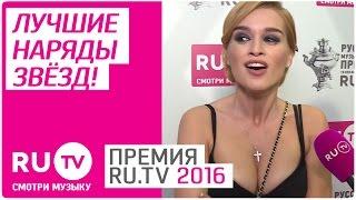 Лучшие наряды звёзд на Премии RU TV - Full HD. RUНовости