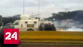 Протесты в Венесуэле: пострадали более 160 человек, один погиб