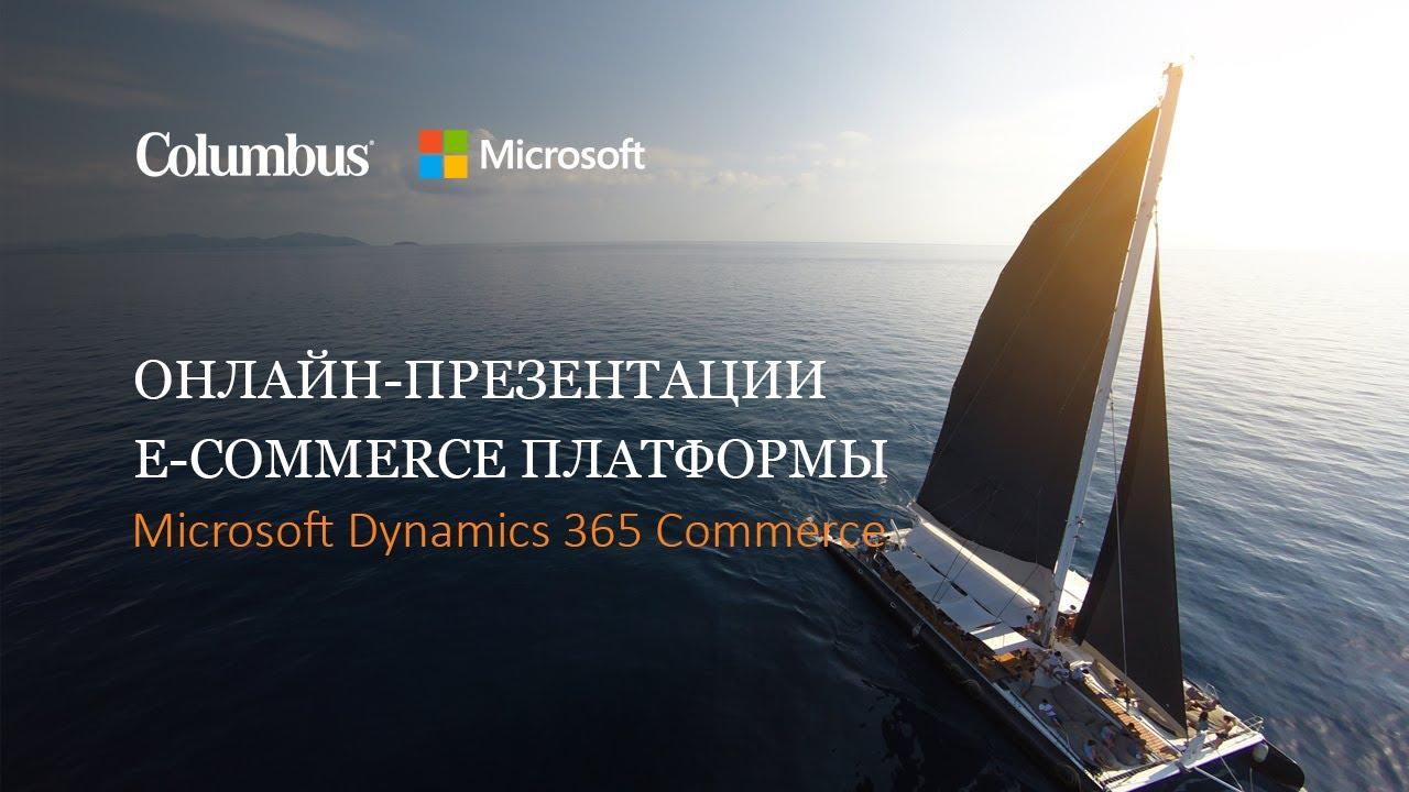 Онлайн-презентация платформы Microsoft Dynamics 365 Commerce