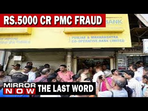 PMC Bank Scam gets bigger; it's a Rs.5000 crore loot now | The Last Word