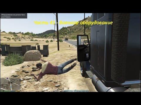 GTA 5 прохождение На PC - Часть 41 - Военное оборудование