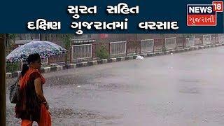 સુરત સહિત દક્ષિણ ગુજરાતમાં પવન સાથે વરસાદની ધમાકેદાર એન્ટ્રી