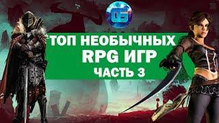Топ Необычных RPG Игр, о которых вы могли не слышать | Часть 3