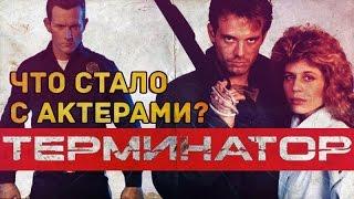 ТЕРМИНАТОР - Что стало с АКТЕРАМИ?
