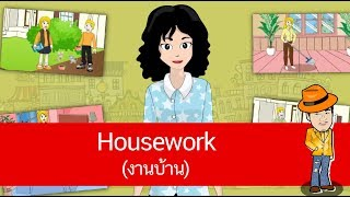 สื่อการเรียนการสอน Housework (งานบ้านต่างๆ) ป.4 ภาษาอังกฤษ