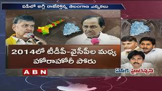 Telangana Polls Raises Political Heat in AP Politics   ABN Telugu
