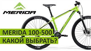 Merida Big.Nine и Big.Seven 100-500. Краткий обзор и отличие моделей в линейке 2020 года