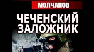 Андрей Молчанов - Чеченский заложник (аудиокнига)
