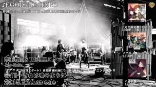 20150729_岸田教団&THE明星ロケッツ_EGOISTIC HERO_音源試聴