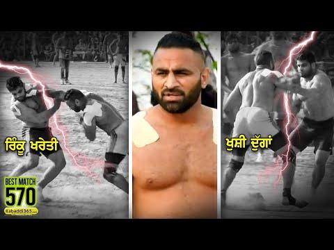 #570 Best Match   Shahkot Vs Royal King USA   Kotha Guru (Bathinda) Kabaddi Cup 22 Dec 2018