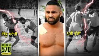 570 Best Match | Shahkot Vs Royal King USA | Kotha Guru (Bathinda) Kabaddi Cup 22 Dec 2018