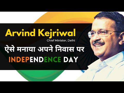 Arvind Kejriwal ने ऐसे मनाया अपने निवास पर Independence Day 2020