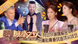 "[FULL] World's Got Talent EP3:Vietnamese ""Fluorescent Dance"" Shockes Everyone [MGTV HD]"
