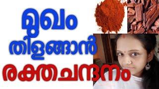 beauty uses of red sandalwood powder - मुफ्त