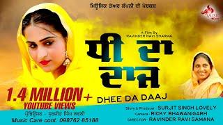 ਧੀ ਦਾ ਦਾਜ (Dhee Da Daaj) FULL HD | New Punjabi Full Movie 2019 | Comedy Funny Movie