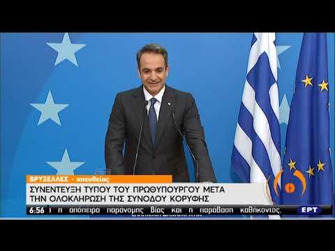 Κ. Μητσοτάκης|Καταλήξαμε σε μια ιστορική συμφωνία-Η Ελλάδα θα λάβει πάνω από 70 δισ.|21/07/20|ΕΡΤ