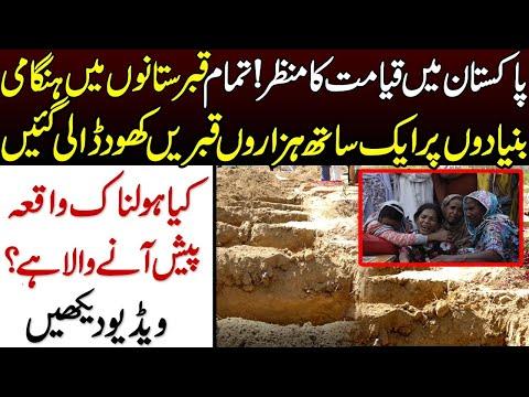 پاکستان میںقیامت کا منظر ! تمام قبرستانوںمیںہنگامی بنیادوںپر ایک ساتھ ہزاروں قبریں کھود ڈالی