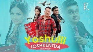Yoshulli Toshkentda (o'zbek film) | Ёшулли Тошкентда (узбекфильм) 2018
