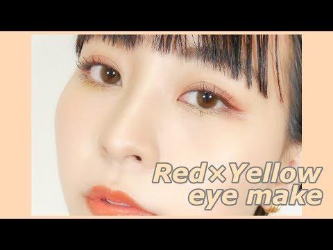 【春カラー】THREEの新作アイシャドウで赤×黄アイメイク♡簡単に今っぽくなれる!