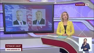 Назарбаев выразил соболезнования Путину в связи с гибелью российских военнослужащих